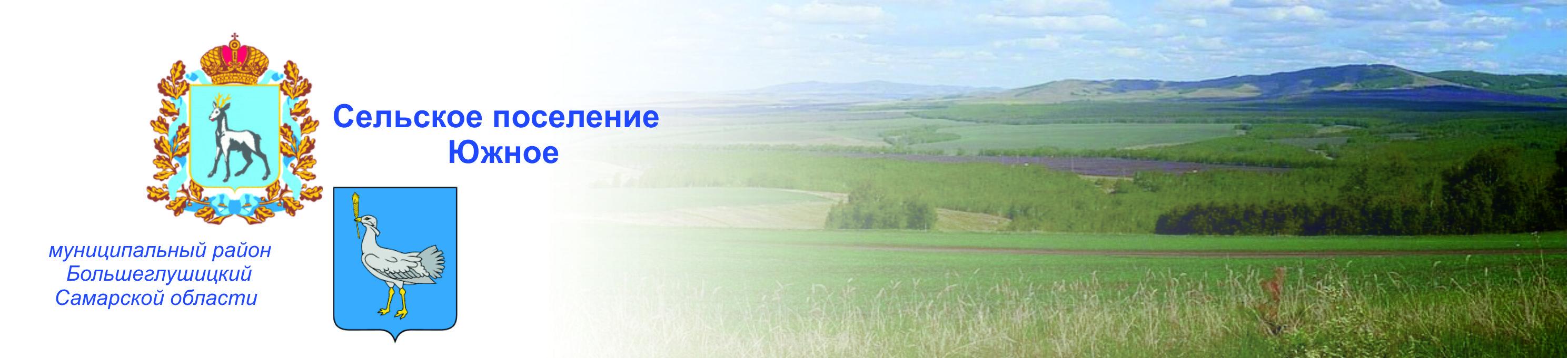 Сельское поселение Южное муниципального района Большеглушицкий Самарской области